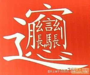 笔画最多的汉字 4个繁体龙字合并的字 共64画