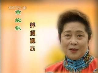 中华医药黄婉秋_黄婉秋养颜秘方