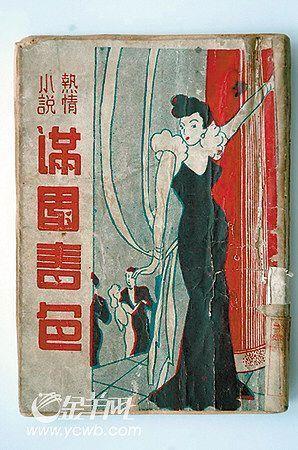 cctv.com-毛泽东著作贴黄色小说封面:解放前的