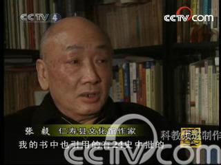 《走遍中国•眉山》系列节目:八百年的守望
