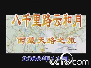 西藏天路之旅