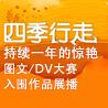 """《世界地理》频道2007年""""四季行走""""图文/DV大赛评选结果"""