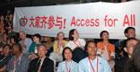 第15届世界艾滋病大会