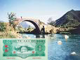 第二套人民币叁元背面