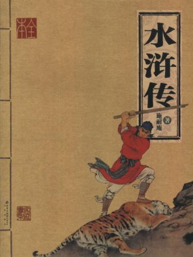 《走遍中国・水浒》系列
