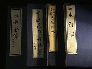 《水浒传》成书之谜