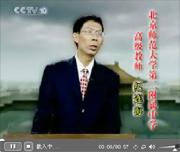 [百家讲坛]纪连海解读吴三桂