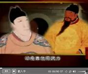 [百家讲坛]毛佩琦:朱棣治国