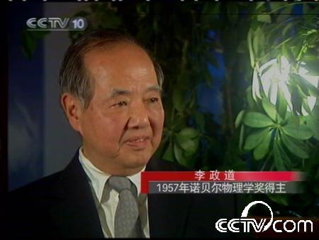 李政道回忆50年前获诺贝尔奖心情